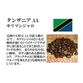 メール便 送料無料 タンザニアAA(キリマンジャロ) 300g レギュラーコーヒー コーヒー コーヒー豆