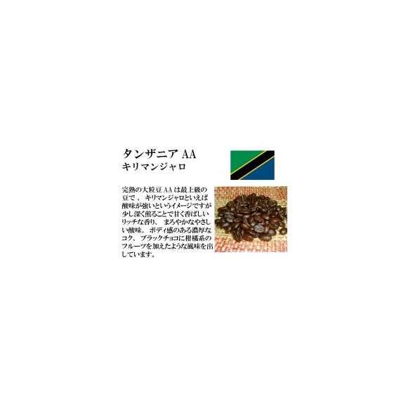 メール便 送料無料 タンザニアAA(キリマンジャロ) 300g レギュラーコーヒー コーヒー コーヒー豆01