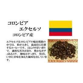 メール便 送料無料 コロンビア エクセルソ300g レギュラーコーヒー コーヒー コーヒー豆