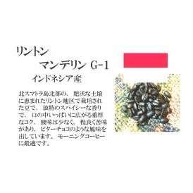 メール便 送料無料 リントン マンデリン 300g レギュラーコーヒー コーヒー コーヒー豆 インドネシア産