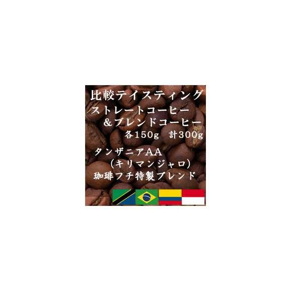 比較テイスティングセット ストレートコーヒー&ブレンドコーヒー タンザニアAA(キリマンジャロ) 珈琲フチ特製 ブレンド 150g+150g レギュラーコーヒー コーヒー コーヒー豆 送料無料01