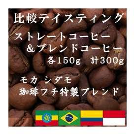 比較テイスティングセット ストレートコーヒー&ブレンドコーヒー モカ シダモ G2 珈琲フチ特製 ブレンド 150g+150g レギュラーコーヒー コーヒー コーヒー豆 送料無料