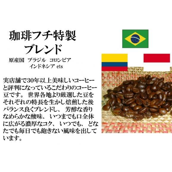 比較テイスティングセット ストレートコーヒー&ブレンドコーヒー ブラジルインペリアル トパーズ シャローン エステート 珈琲フチ特製ブレンド 150g+150g/レギュラーコーヒー/コーヒー/コーヒー03