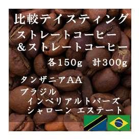 比較テイスティングセット ストレートコーヒー& ストレートコーヒー タンザニアAA(キリマンジャロ) ブラジルインペリアル トパーズ シャローン エステート 150g+150g/レギュラーコーヒー/