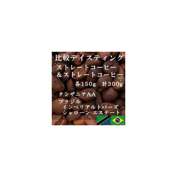 比較テイスティングセット ストレートコーヒー& ストレートコーヒー タンザニアAA(キリマンジャロ) ブラジルインペリアル トパーズ シャローン エステート 150g+150g/レギュラーコーヒー/01
