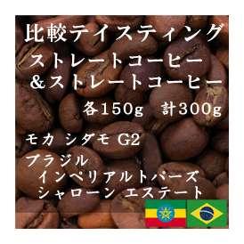 比較テイスティングセット ストレートコーヒー& ストレートコーヒー モカ シダモ G2 ブラジルインペリアル トパーズ シャローン エステート 150g+150g/レギュラーコーヒー/コーヒー豆