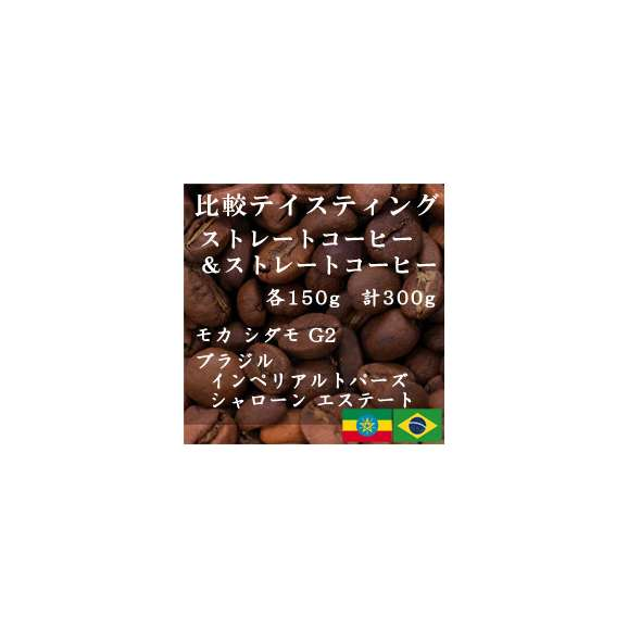 比較テイスティングセット ストレートコーヒー& ストレートコーヒー モカ シダモ G2 ブラジルインペリアル トパーズ シャローン エステート 150g+150g/レギュラーコーヒー/コーヒー豆01