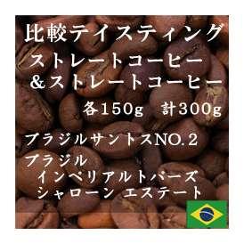 比較テイスティングセット ストレートコーヒー& ストレートコーヒー ブラジルサントスNO.2 ブラジルインペリアル トパーズ シャローン エステート 150g+150g/レギュラーコーヒー/コーヒー/
