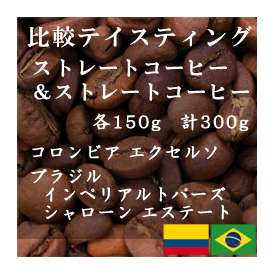 比較テイスティングセット ストレートコーヒー& ストレートコーヒー コロンビア エクセルソ ブラジルインペリアル トパーズ シャローン エステート 150g+150g/レギュラーコーヒー/コーヒー/