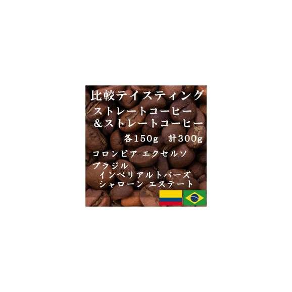 比較テイスティングセット ストレートコーヒー& ストレートコーヒー コロンビア エクセルソ ブラジルインペリアル トパーズ シャローン エステート 150g+150g/レギュラーコーヒー/コーヒー/01