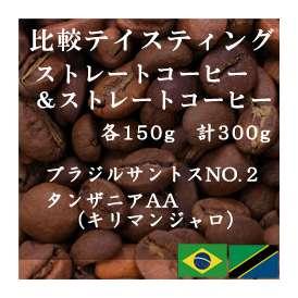 比較テイスティングセット ストレートコーヒー& ストレートコーヒー ブラジルサントスNO.2 タンザニアAA(キリマンジャロ) 150g+150g レギュラーコーヒー コーヒー コーヒー豆 送料無料