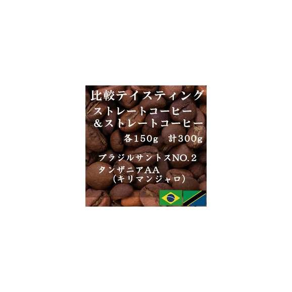比較テイスティングセット ストレートコーヒー& ストレートコーヒー ブラジルサントスNO.2 タンザニアAA(キリマンジャロ) 150g+150g レギュラーコーヒー コーヒー コーヒー豆 送料無料01