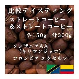 比較テイスティングセット ストレートコーヒー& ストレートコーヒー タンザニアAA(キリマンジャロ) コロンビア エクセルソ 150g+150g レギュラーコーヒー コーヒー コーヒー豆 送料無料