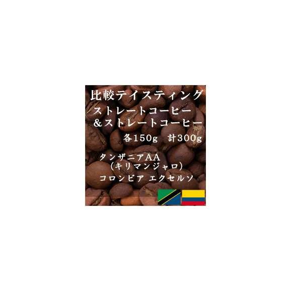 比較テイスティングセット ストレートコーヒー& ストレートコーヒー タンザニアAA(キリマンジャロ) コロンビア エクセルソ 150g+150g レギュラーコーヒー コーヒー コーヒー豆 送料無料01