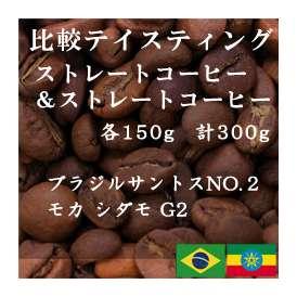 比較テイスティングセット ストレートコーヒー& ストレートコーヒー ブラジルサントスNO.2 モカ シダモ G2 150g+150g レギュラーコーヒー コーヒー コーヒー豆 送料無料 ブラジル産
