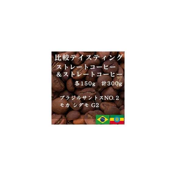 比較テイスティングセット ストレートコーヒー& ストレートコーヒー ブラジルサントスNO.2 モカ シダモ G2 150g+150g レギュラーコーヒー コーヒー コーヒー豆 送料無料 ブラジル産01