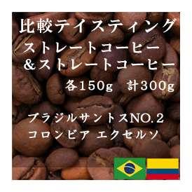 比較テイスティングセット ストレートコーヒー& ストレートコーヒー ブラジルサントスNO.2 コロンビア エクセルソ 150g+150g レギュラーコーヒー コーヒー コーヒー豆 送料無料