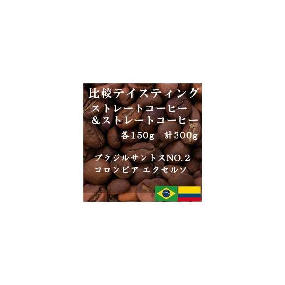 比較テイスティングセット ストレートコーヒー& ストレートコーヒー ブラジルサントスNO.2 コロンビア エクセルソ 150g+150g レギュラーコーヒー コーヒー コーヒー豆 送料無料01