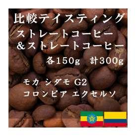 比較テイスティングセット ストレートコーヒー& ストレートコーヒー モカ シダモ G2  コロンビア エクセルソ 150g+150g レギュラーコーヒー コーヒー コーヒー豆 送料無料