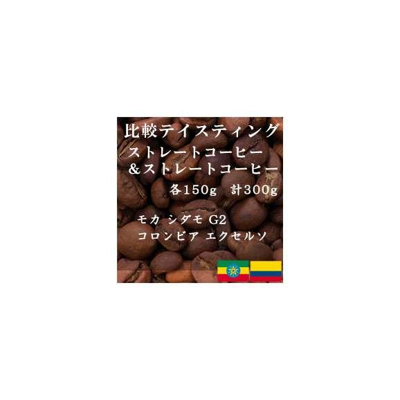 比較テイスティングセット ストレートコーヒー& ストレートコーヒー モカ シダモ G2  コロンビア エクセルソ 150g+150g レギュラーコーヒー コーヒー コーヒー豆 送料無料01