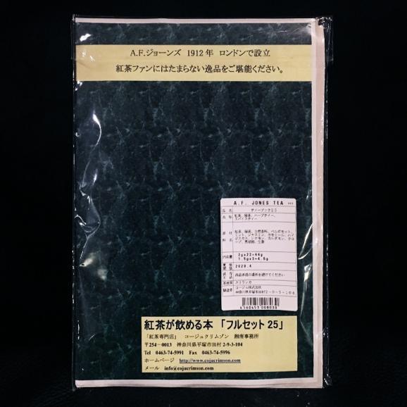 Tea Book ティーブック【2g×22個 プラス1.5g×3個 】02