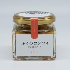 ふくのコンフィ(ごま油)90g