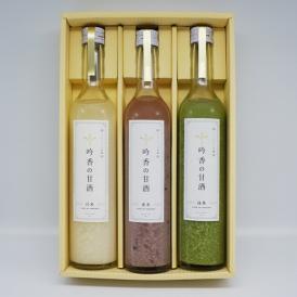 吟香の甘酒3本(白米・抹茶・赤米)ギフトセット500g x 3本