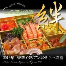 【送料無料】数量限定! 元南青山アクアパッツァシェフが安心できる食材のみを使って作るイタリアンおせち一段重