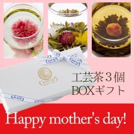 [2021母の日カーネーションの工芸茶] 工芸茶3個箱セット