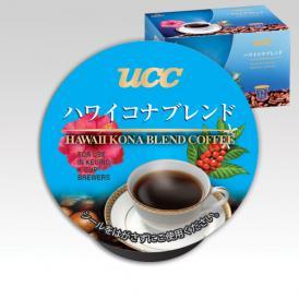 KEURIG BREWSTAR K-Cup(キューリグ ブリュースター Kカップ)UCC ハワイコナブレンド