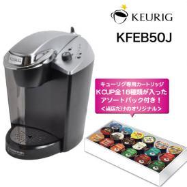 KEURIG キューリグ カートリッジ式 コーヒーメーカー Mini Type KFEB50J