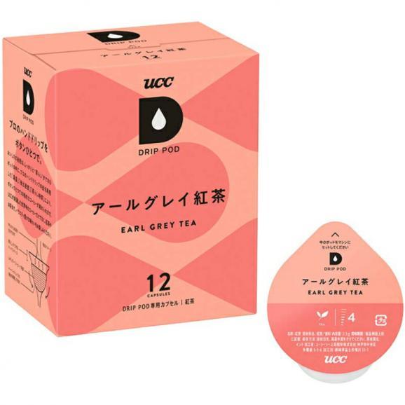 UCC DRIP POD ドリップポッド アールグレイ紅茶 12個入01