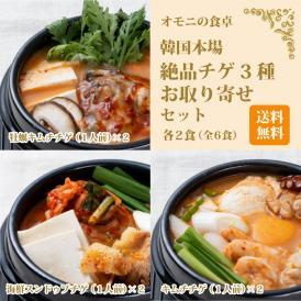 ご家庭で味わえる韓国本場絶品チゲセットの今だけお得なセットが登場!