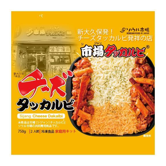 【マスコミ紹介・新大久保本店】市場(シジャン)チーズタッカルビ(冷凍)05
