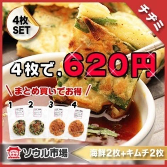 チヂミ セット4枚(海鮮2枚+キムチ2枚)【 冷凍】01
