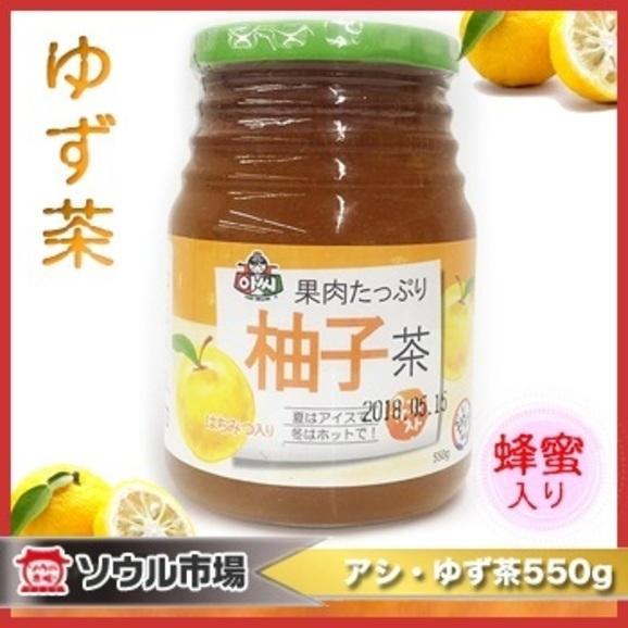 【アシ】果肉たっぷりゆず茶 550g(韓国茶)01