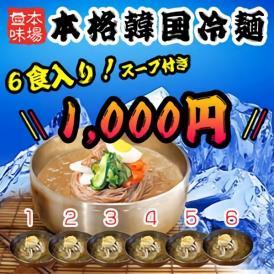 【ソウル市場・韓国冷麺】冷麺セット6食セット