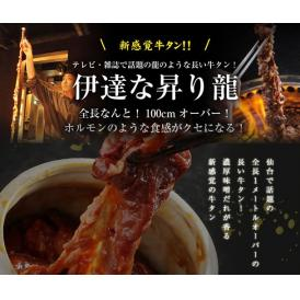 <3セットご購入で送料無料>伊達な昇り龍/牛タン