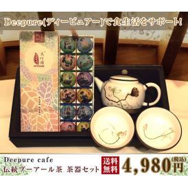 伝統プーアール茶 茶器セット