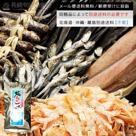 無添加 国産 長崎加工 焼き飛魚入り無添加だしパック 64g(8g×8袋) メール便送料無料 全国送料無料 メール便規格以外は同梱不可 飛魚出汁 飛魚だし ダシ