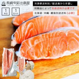 厳選の銀鮭!定塩仕上げ 銀鮭フィレ 1kg以上♪