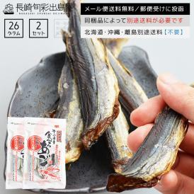 長崎産 噛めば噛むほど旨い味付き焼き飛魚 26g 2袋セット メール便送料無料 全国送料無料 メール便規格以外は同梱不可 とびうお トビウオ あご アゴ