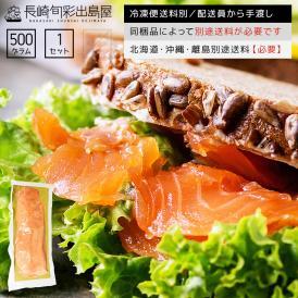 生食用スモークサーモン熟成スライス500g(鮭)(しゃけ)(シャケ)(さーもん)