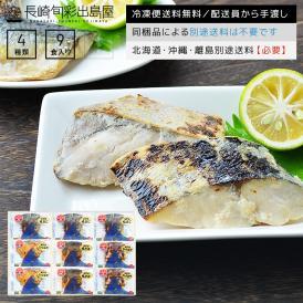 レンジでチンする 炙り焼き魚セット 4種9食(あじ さば ぶり さわら) 冷凍便送料無料 北海道・沖縄・離島のみ別途送料必要 アジ サバ 鯵 鯖