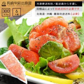 生食用 ごろごろダイスカットサーモン丼 お得用チューブパックタイプ~6人前~(鮭)(さけ)(サケ)(しゃけ)(シャケ)(海鮮)(寿司)(ヅケ)