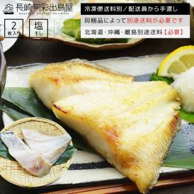 脂身が旨い!大トロまと鯛一夜干し2枚(塩干し)(つぼ鯛)(高級魚)