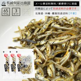 食べるサプリメントやわらか黒酢いわし昆布入り 65g 3袋セット メール便送料無料 全国送料無料 メール便規格以外は同梱不可 小魚 カルシウム