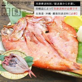 深海の高級魚!金目鯛一夜干し1尾(塩干し)(金目鯛)(タイ)(高級魚)