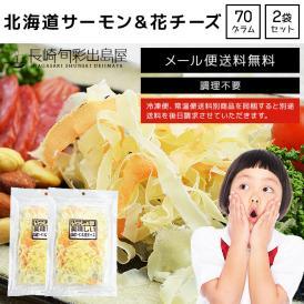 ふわふわ新食感 北海道サーモン&花チーズ 70g 2袋セット メール便送料無料 全国送料無料 メール便規格以外は同梱不可 ちーず 鮭 しゃけ シャケ