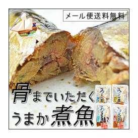 [メール便送料無料]骨までやわらか!九州産うまか煮魚~選べる4種~(サバ)(サワラ)(アジ)(イワシ)(非常食)(防災食)(柔らかい)(食べる)(食べられる)